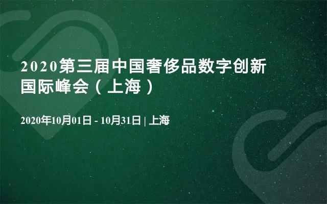 2020第三届中国奢侈品数字创新国际峰会(上海)