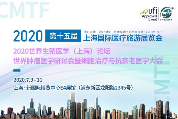2020世界生殖医学(上海)论坛-2020世界肿瘤医学研讨会暨细胞治疗与抗衰老医学大会