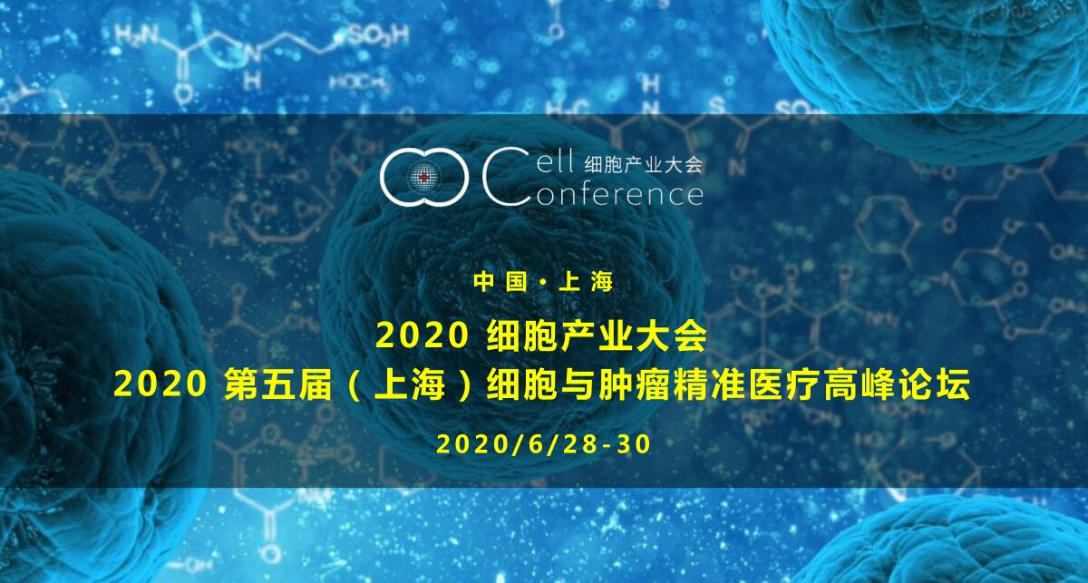 2020 细胞产业大会/2020第五届(上海)细胞与肿瘤精准医疗高峰论坛(上海)