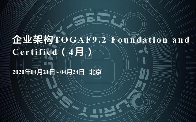 企业架构TOGAF9.2 Foundation and Certified(4月)