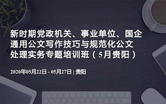新时期党政机关、事业单位、国企通用公文写作技巧与规范化公文处理实务专题培训班(5月贵阳)