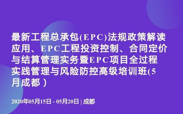 最新工程总承包(EPC)法规政策解读应用、EPC工程投资控制、合同定价与结算管理实务暨EPC项目全过程实践管理与风险防控高级培训班(5月成都)