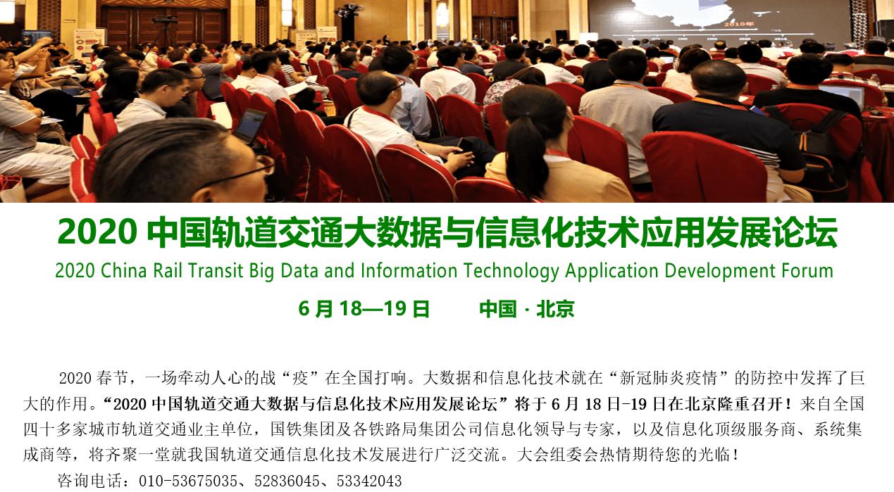 2020中国轨道交通大数据与信息化技术应用发展论坛(北京)