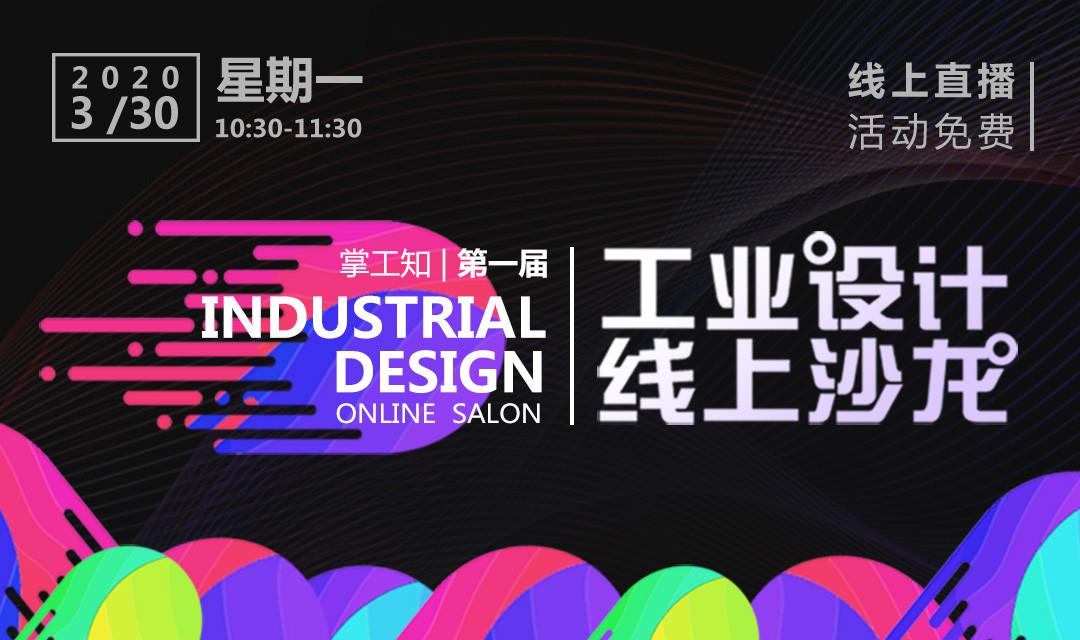2020工知第一届工业设计在线直播