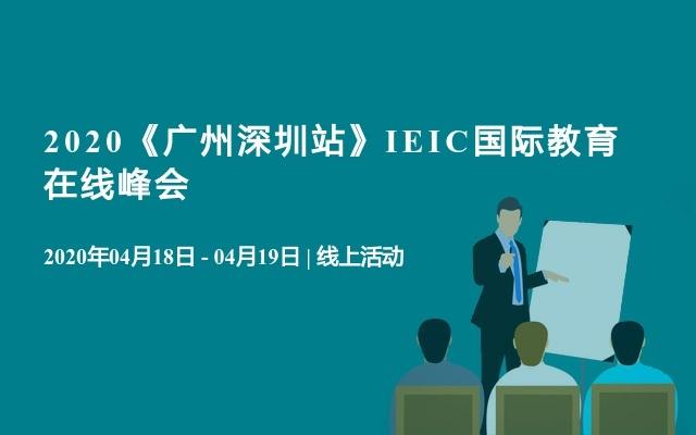 2020《广州深圳站》IEIC国际教育在线峰会