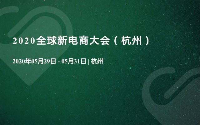 2020全球新电商大会(杭州)