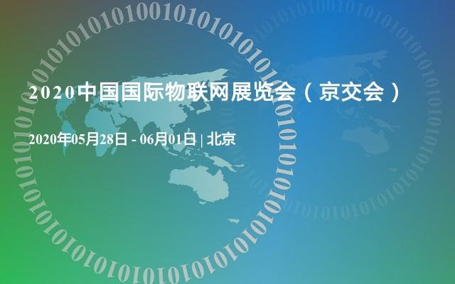 2020中国国际物联网展览会(京交会)