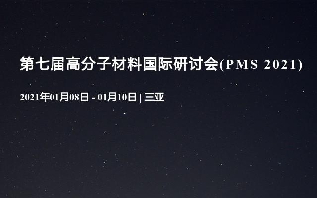 第七届高分子材料国际研讨会(PMS 2021)