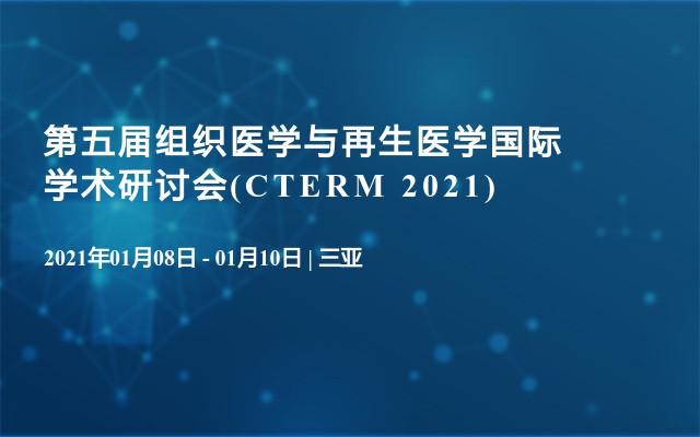 第五届组织医学与再生医学国际学术研讨会(CTERM 2021)