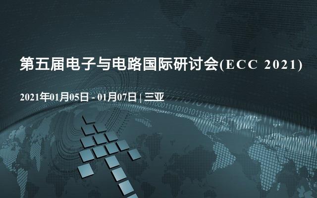 第五届电子与电路国际研讨会(ECC 2021)
