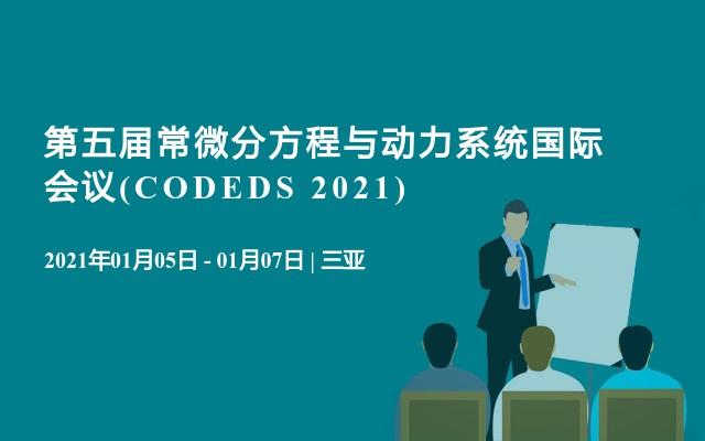 第五届常微分方程与动力系统国际会议(CODEDS 2021)