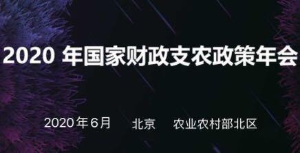 2020年国家财政支农政策年会(北京)