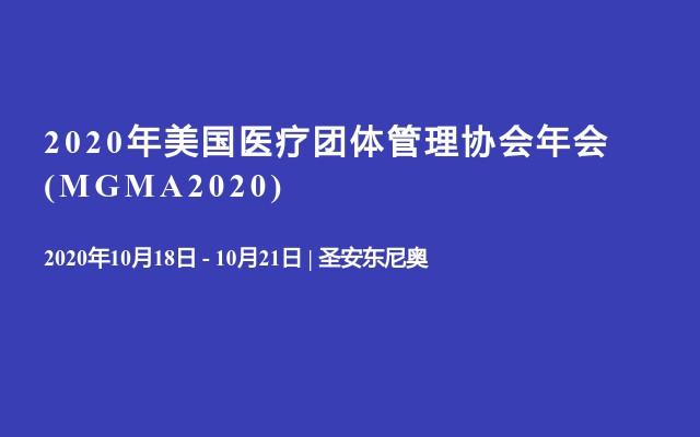 2020年美国医疗团体管理协会年会(MGMA2020)