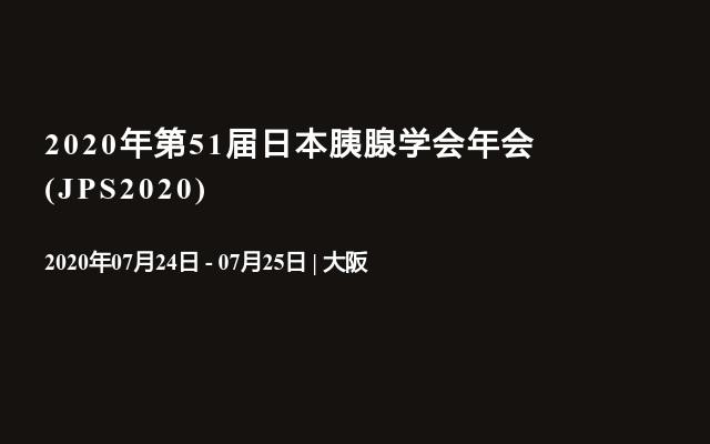 2020年第51届日本胰腺学会年会(JPS2020)