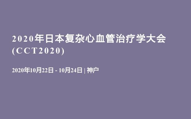 2020年日本复杂心血管治疗学大会(CCT2020)