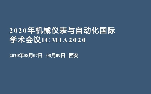 2020年机械仪表与自动化国际学术会议ICMIA2020