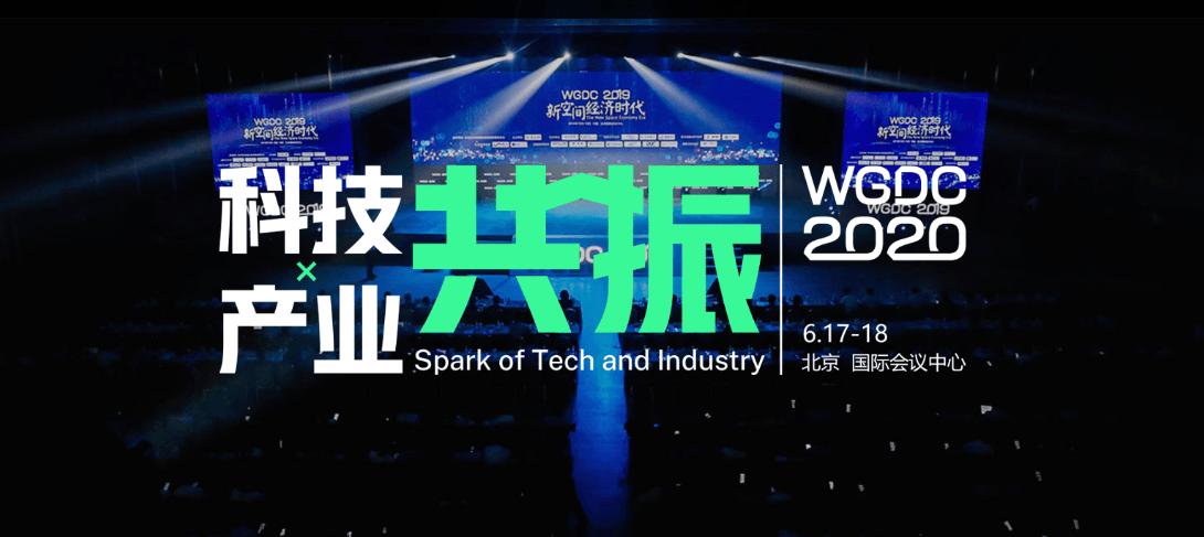 WGDC2020-科技与产业的共振(北京)