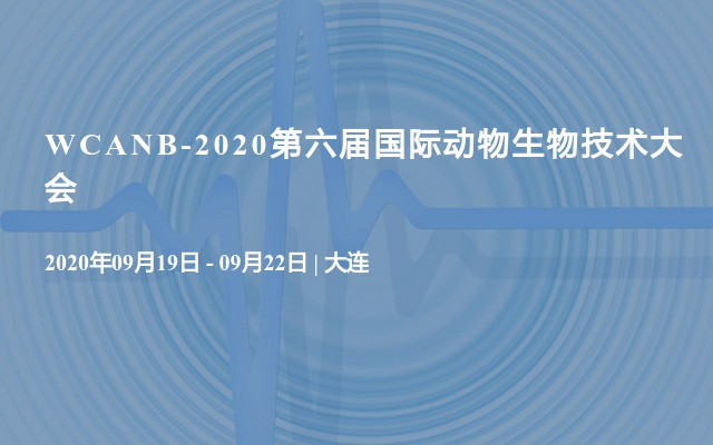 WCANB-2020第六届国际动物生物技术大会
