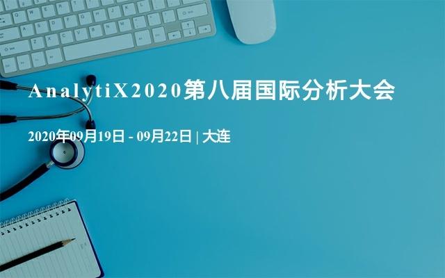 AnalytiX2020第八届国际分析大会