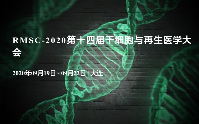 RMSC-2020第十四届干细胞与再生医学大会