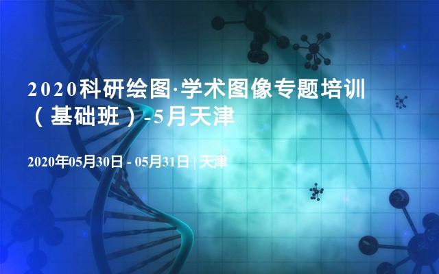2020科研绘图·学术图像专题培训  (基础班)-5月天津