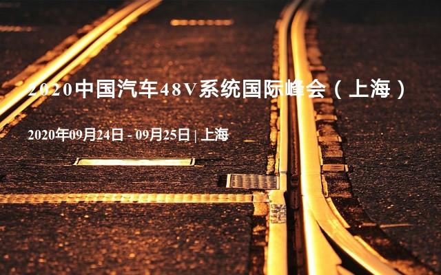 2020中国汽车48V系统国际峰会(上海)