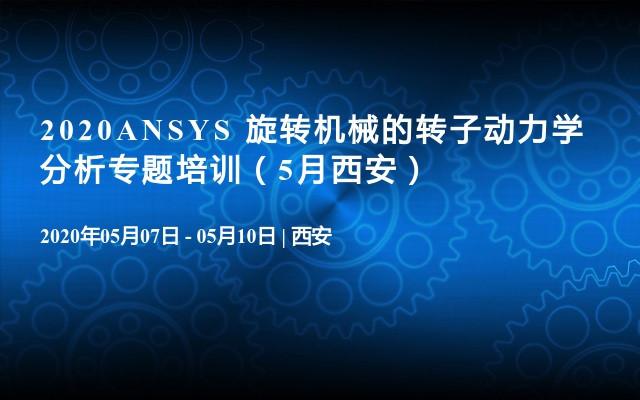 2020ANSYS 旋转机械的转子动力学分析专题培训(5月西安)