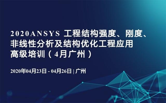 2020ANSYS 工程结构强度、刚度、非线性分析及结构优化工程应用高级培训(4月广州)