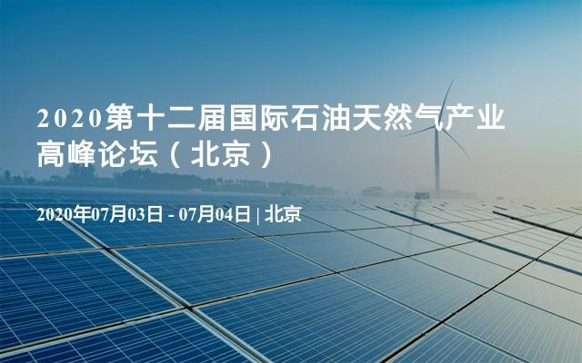 2020第十二届国际石油天然气产业高峰论坛(北京)