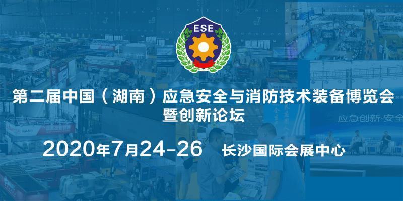 2020 中国(湖南)应急与消防安全技术装备博览会暨应急消防创新论坛