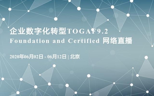 企业数字化转型TOGAF9.2 Foundation and Certified 网络直播(6月)