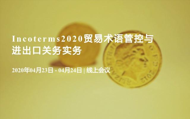 Incoterms2020贸易术语管控与进出口关务实务