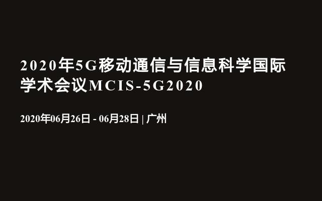 2020年5G移动通信与信息科学国际学术会议MCIS-5G2020