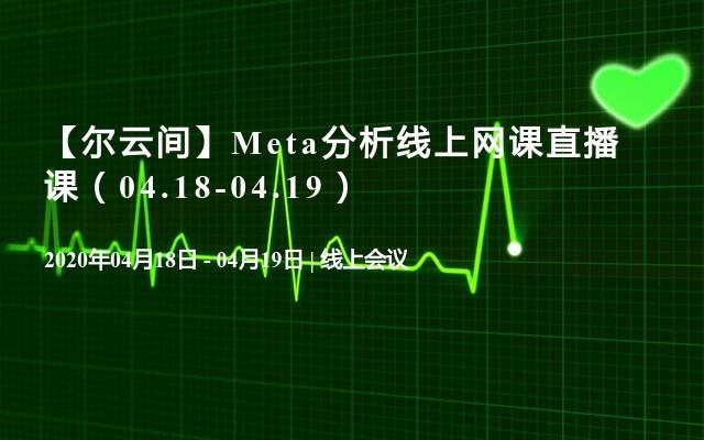 【尔云间】Meta分析线上网课直播课(04.18-04.19)