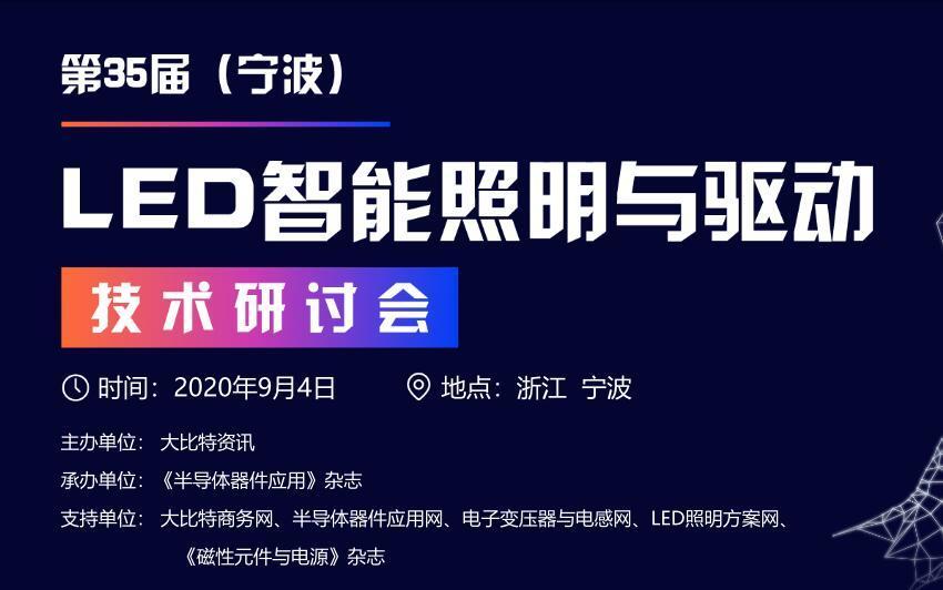 2020第35届(宁波)LED智能照明与驱动技术研讨会