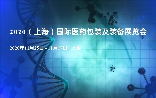 2020(上海)国际医药包装及装备展览会