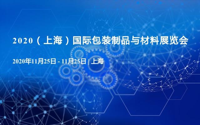 2020(上海)国际包装制品与材料展览会