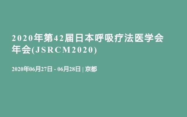 2020年第42届日本呼吸疗法医学会年会(JSRCM2020)