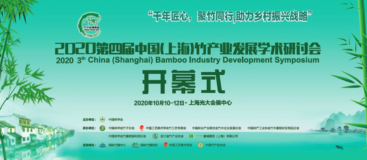 竹博会-2020第四届中国(上海)竹产业发展学术研讨会