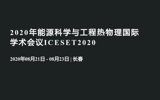 2020年能源科学与工程热物理国际学术会议ICESET2020