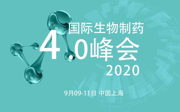 中国国际生物制药4.0峰会(2020)上海