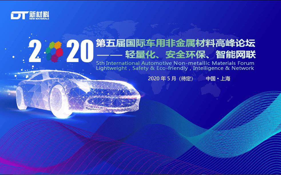 2020(第五届)国际车用非金属材料高峰论坛(上海)