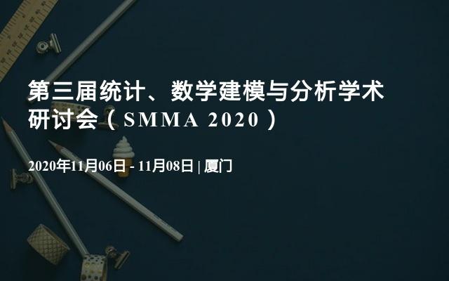 第三届统计、数学建模与分析学术研讨会(SMMA 2020)