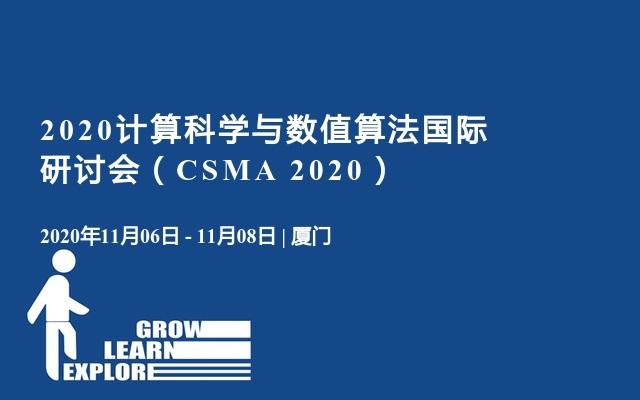 2020计算科学与数值算法国际研讨会(CSMA2020)