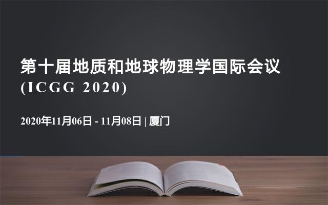 第十届地质和地球物理学国际会议(ICGG 2020)
