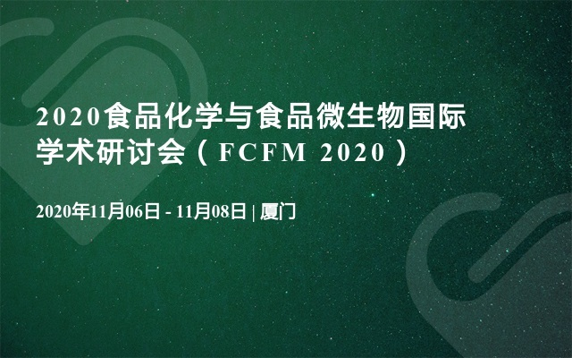 2020食品化学与食品微生物国际学术研讨会(FCFM 2020)