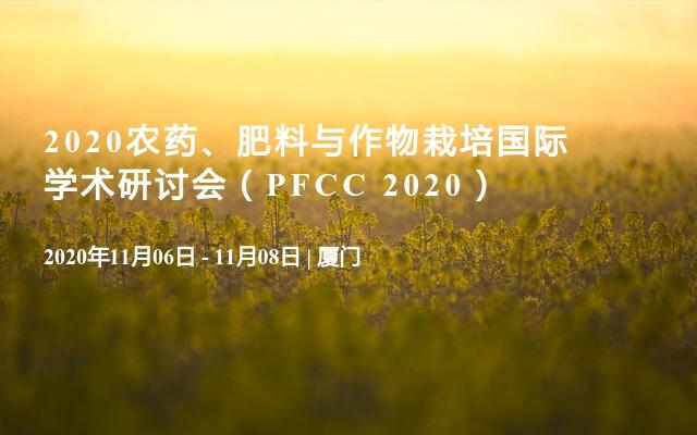 2020农药、肥料与作物栽培国际学术研讨会(PFCC 2020)