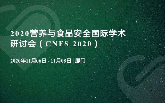 2020营养与食品安全国际学术研讨会(CNFS 2020)