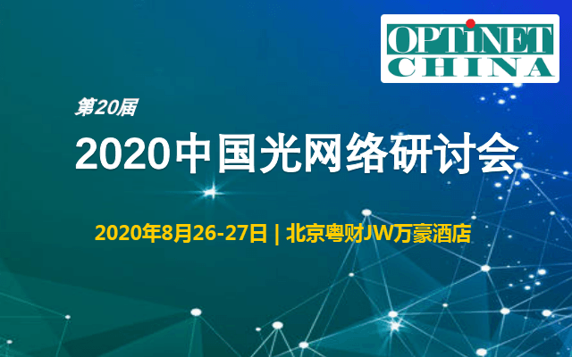2020中国光网络研讨会(北京)