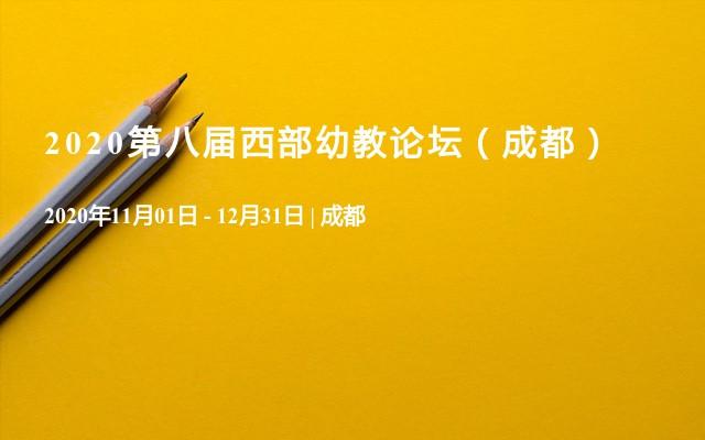 2020第八届西部幼教论坛(成都)
